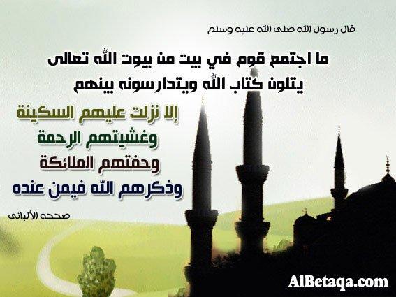 الباب الثالث في القرآن وفضله وحرمته وما أعد الله تعالى لقارئه من الثواب العظيم والأجر الجسيم Phoca_thumb_l_quran-fadl0049