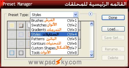 طريقة إضافة الملحقات على الفوتوشوب 58.imgcache